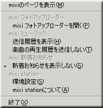 mixi station 右クリックメニュー画面